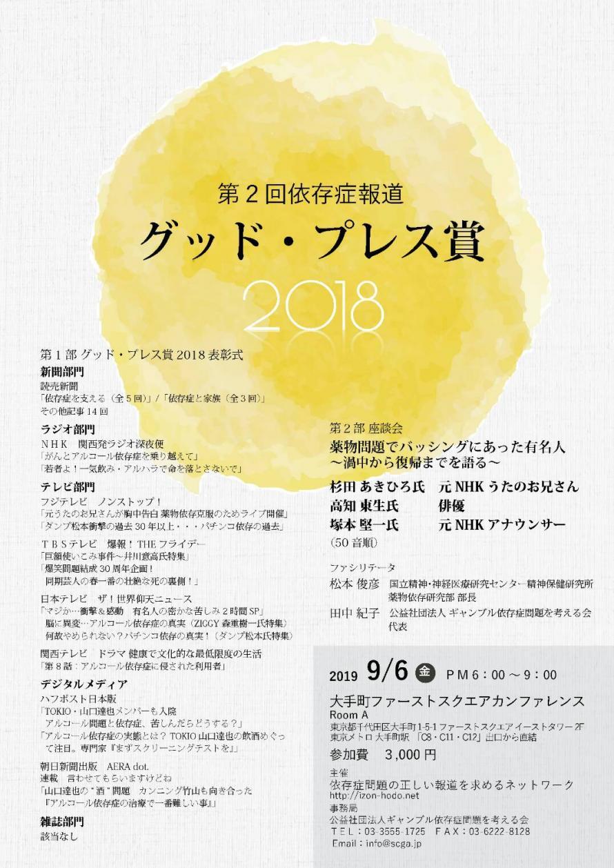 「依存症報道 グッド・プレス賞2018」表彰式のご案内